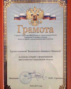Грамота МВД Свердловской обл