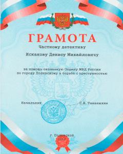 Грамота Полевской МВД